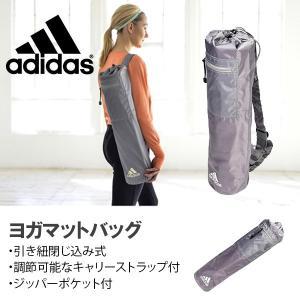 アディダス adidas ヨガマットバッグ ジッパーポケット...