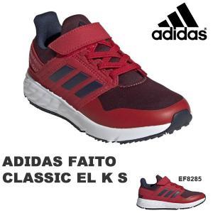 キッズ スニーカー アディダス adidas アディダスファイト CLASSIC EL K S ジュニア 子供 ベルクロ 子供靴 運動靴 靴 2019秋新作 得割20 EF8285|elephant