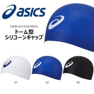 FINA認可モデル スイムキャップ アシックス asics ドーム型シリコーンキャップ 水泳帽 水泳 プール スイミング 得割20|elephant