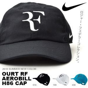 キャップ ナイキ NIKE ナイキコート RF エアロビル H86 キャップ 帽子 CAP メンズ レディース テニス 熱中症対策 日射病予防 2018夏新色 20%OFF ah6985|elephant