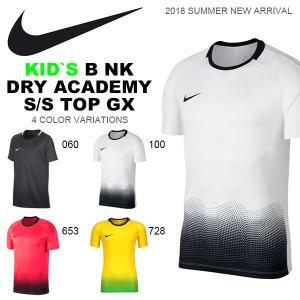 半袖 Tシャツ ナイキ NIKE キッズ B NK DRY ACADEMY S/S トップ GX ジュニア 子供 サッカー プラクティスシャツ プラシャツ 2018夏新作 得割20|elephant