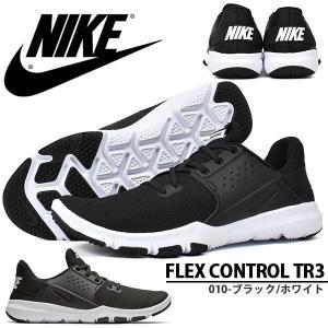 トレーニングシューズ ナイキ NIKE メンズ フレックス コントロール TR3 スニーカー シューズ 運動靴 ランニング ジョギング ジム ブラック 黒 AJ5911 送料無料|elephant