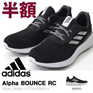 ランニングシューズ アディダス adidas Alpha BOUNCE RC アルファバウンス メンズ 初心者 マラソン ジョギング 靴 2017秋冬新色 得割25 送料無料|elephant