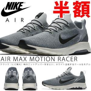 ナイキ/半額祭/開催中/50%off スニーカー ナイキ NIKE メンズ エア マックス モーション レーサー シューズ 靴 エアマックス AIR MAX 916771 スリッポン