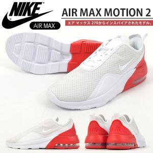 スニーカー ナイキ NIKE メンズ エア マックス モーション 2 シューズ 靴 エアマックス AIR MAX MOTION 2 AO0266 2019秋新色 送料無料|elephant