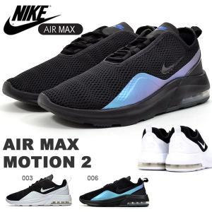 NIKE AIR MAX MOTION 2 ナイキ エア マックス モーション 2 紳士・男性用  ...