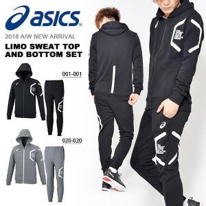 スウェット 上下セット アシックス asics LIMO スウェットパーカ パンツ メンズ フルジップ 上下組 トレーニング ウェア スウェット 20%OFF|elephant