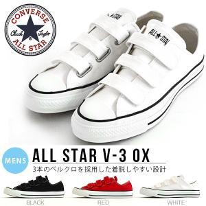 スニーカー コンバース CONVERSE ALL STAR メンズ オールスター V-3 OX ベルクロ ローカット キャンバス シューズ 靴 送料無料|elephant