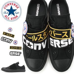 スニーカー コンバース CONVERSE ALL STAR オールスター ワッペンズ V-1 OX レディース シューズ 靴 ベルクロ ワッペン付き 1CL514 2019秋新作 送料無料|elephant