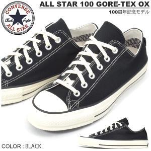 100年記念モデル スニーカー コンバース CONVERSE ALL STAR オールスター 100 ゴアテックス OX メンズ GORE-TEX ローカット シューズ 靴 2019春新作 送料無料|elephant