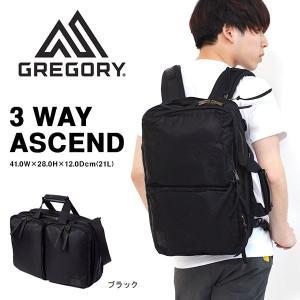 3WAY ビジネス バッグGREGORY グレゴリー ASCEND 3 アセンド3ウェイ メンズ 21L 日本正規品 バッグ リュックサック ショルダーバッグ 手提げ|elephant
