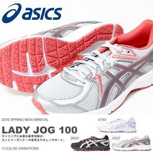 アシックス asics ランニングシューズ LADY JOG 100 ジョグ100 レディース ジュニア ジョギング 初心者 スニーカー 30%off
