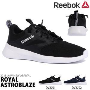 スニーカー リーボック クラシック Reebok CLASSIC メンズ ROYAL ASTROBLAZE シューズ 靴 DV3701 DV3702 2018秋冬新作 得割20|elephant