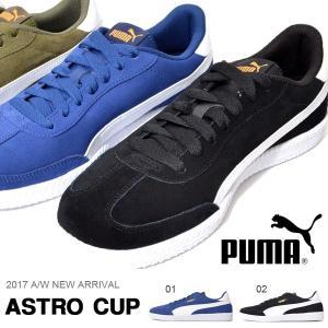 現品限り 得割30 スニーカー プーマ PUMA メンズ レディース アストロカップ ASTRO CUP ローカット シューズ 靴 364423|elephant