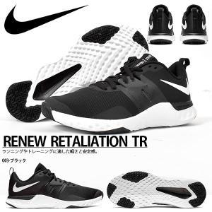 ランニングシューズ ナイキ NIKE メンズ リニュー リタリエーション TR トレーニング シューズ 靴 運動靴 スニーカー ジョギング ブラック 黒 AT1238 送料無料|elephant
