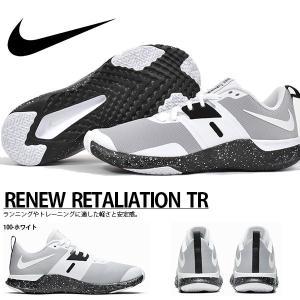 ランニングシューズ ナイキ NIKE メンズ リニュー リタリエーション TR トレーニング シューズ 靴 運動靴 スニーカー ホワイト 白 AT1238 2019冬新色 送料無料|elephant