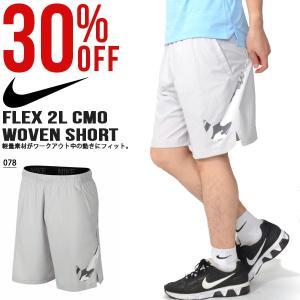 30%OFF ショートパンツ ナイキ NIKE メンズ フレックス 2L CMO ウーブン ショート 短パン パンツ ショーツ ハーフパンツ スポーツウェア AT3368|elephant