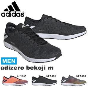 ランニングシューズ アディダス adidas adizero bekoji m メンズ アディゼロ べコジ マラソン ジョギング シューズ ランシュー 靴 2019秋新作 得割20 送料無料|elephant
