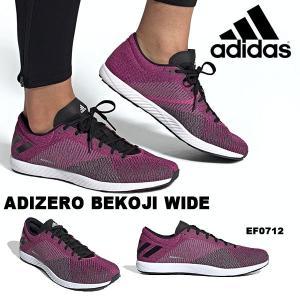 ランニングシューズ アディダス adidas adizero bekoji WIDE メンズ アディゼロ べコジ ワイド 幅広 シューズ 靴 2019秋新作 得割20 送料無料 EF0712|elephant