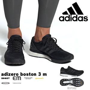 ランニングシューズ アディダス adidas adizero boston 3 m メンズ BOOST ブースト 中級者 サブ5 アディゼロ ランシュー 2019春新作 得割25 送料無料 B37382|elephant