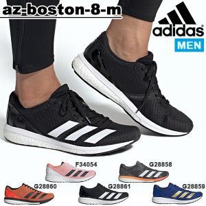 ランニングシューズ アディダス adidas adizero Boston 8 m メンズ BOOST ブースト 中級者 アディゼロ シューズ 靴 ランシュー 2019秋冬新色 得割20 送料無料|elephant
