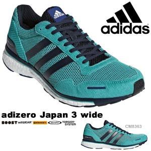 ランニングシューズ アディダス adidas adizero Japan 3 wide メンズ ワイド 幅広 BOOST ブースト 中級者 サブ4 靴 2018秋冬新作 得割23 送料無料|elephant