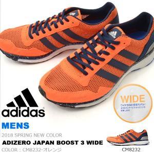 得割30 ランニングシューズ アディダス adidas adiZERO japan BOOST 3 WIDE メンズ アディゼロ ブースト 中級者 サブ4 シューズ 靴 2018春新色 送料無料|elephant