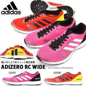 得割30 ランニングシューズ アディダス adidas adizero rc wide アディゼロ ワイド 幅広 上級者 サブ3.5 ランシュー シューズ 靴 2019春新作 送料無料|elephant