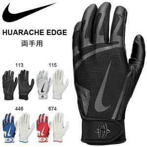 NIKE HUARACHE EDGE ナイキ ハラチ エッジ  手の平に耐久性に優れた合成皮革を使用...