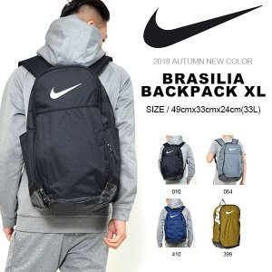 38%off リュックサック ナイキ NIKE ブラジリア バックパック XL 33L リュック バッグ かばん デイパック メンズ レディース BA5331 2018秋新色|elephant