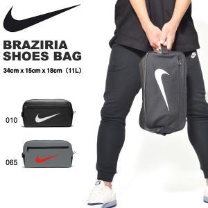 シューズケース ナイキ NIKE ブラジリア シューバッグ 靴入れ シューズバッグ シューズ バッグ 2017春新作 23%OFF