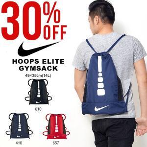 30%OFF ナップサック ナイキ NIKE フープス エリート ジムサック 14L ナップザック シューズバッグ ランドリーバッグ バッグ
