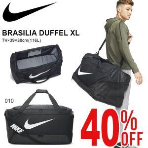 NIKE BRASILIA DUFFEL XL ナイキ ブラジリア ダッフル XL メンズ・レディー...