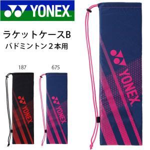 ヨネックス YONEX ラケットケースB バドミントン2本用 ポケット付き 巾着 ラケットバッグ バドミントン バッグ 2018春夏新作 得割20|elephant