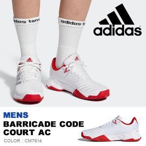 テニスシューズ アディダス adidas メンズ バリケードコード コート AC オールコート用 テニス シューズ 靴 得割23 送料無料|elephant