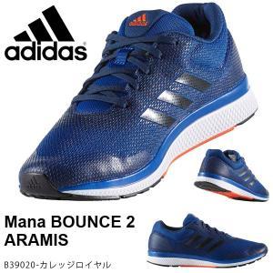 得割40 ランニングシューズ アディダス adidas Mana BOUNCE 2 ARAMIS メンズ 中級者 サブ4 サブ5 マラソン ジョギング 靴|elephant