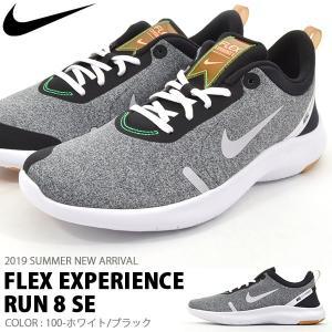 快適な履き心地 スニーカー ナイキ NIKE メンズ フレックス エクスペリエンス ラン 8 SE シューズ 運動靴 ランニングシューズ ジョギング BQ9268 2019夏新作 elephant