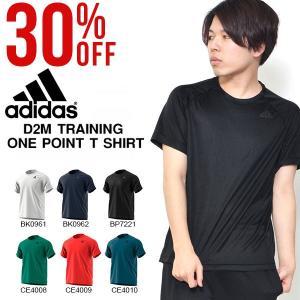 アディダス adidas D2M トレーニング ワンポイント Tシャツ メンズ 半袖 ランニング ジョギング ウェア ジム 2018春新色 20%off