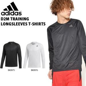 長袖 Tシャツ アディダス adidas D2M トレーニングロングスリーブTシャツ メンズ ロンT ランニング ジョギング ジム トレーニング ウェア 25%OFF