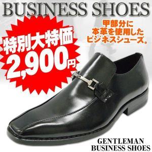 現品限りビジネスシューズ/紳士靴/メンズ/ビジネスシューズ|elephant
