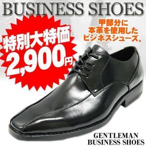 現品限り ビジネスシューズ/紳士靴/メンズ/ビジネスシューズ|elephant