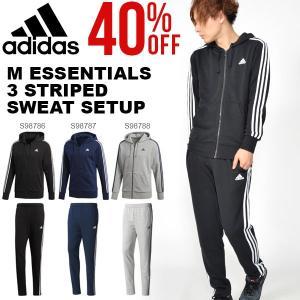40%OFF スウェット 上下セット アディダス adidas M ESSENTIALS 3ストライプス スウェットフルジップパーカー テーパードパンツ メンズ elephant