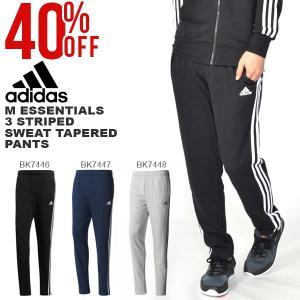 40%OFF アディダス adidas M ESSENTIALS 3ストライプス スウェットテーパードパンツ 裏毛 メンズ ロングパンツ トレーニング ウェア 3本ライン BWC92|elephant