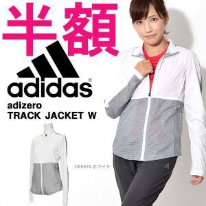 期間限定 送料無料 60%off  ジャージジャケット アディダス adidas adizero トラックジャケットW レディース アディゼロ ランニング ジョギング ウェア|elephant