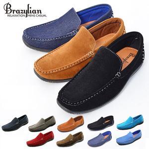 ドライビングシューズ BRAZYLIAN ブラジリアン メンズ スリッポン デッキシューズ カジュアルシューズ 靴 BZ-1401 BZ-1402 送料無料|elephant