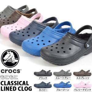 サンダル クロックス crocs クラシック ラインド クロッグ メンズ レディース ファー ボア もこもこ シューズ 靴 暖か 203591 2018秋冬新色 送料無料|elephant