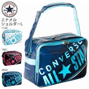 【最大23%還元】 エナメルバッグ コンバース CONVERSE エナメルショルダーL 27リットル...