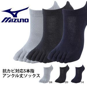 五本指靴下 ミズノ MIZUNO メンズ 抗カビ対応5本指アンクル丈ソックス くるぶし アウトドア 得割20|elephant