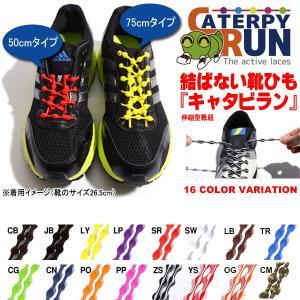 選べる16色!! 結ばない靴紐 キャタピラン CATERPYRUN 50cm 75cm シューレース 伸縮型 靴ひも くつひも スポーツシューズ ランニング ジョギング|elephant