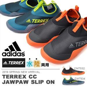 水陸両用シューズ アディダス adidas TERREX CC JAWPAW SLIP ON ジャパウ スリッポン シューズ 靴 スニーカー アウトドア 2018春新作 得割20 送料無料|elephant